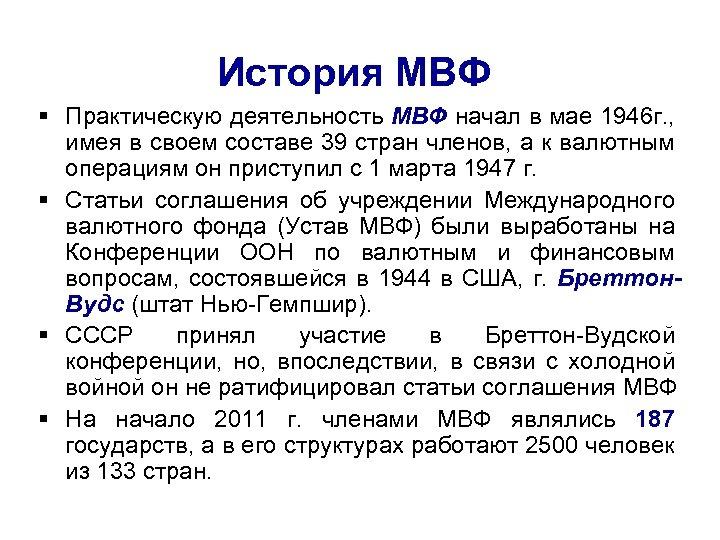 История МВФ § Практическую деятельность МВФ начал в мае 1946 г. , имея в