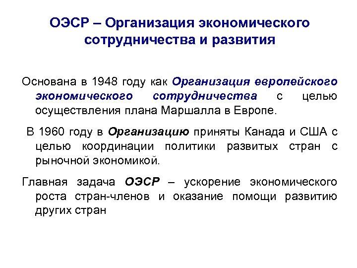 ОЭСР – Организация экономического сотрудничества и развития Основана в 1948 году как Организация европейского