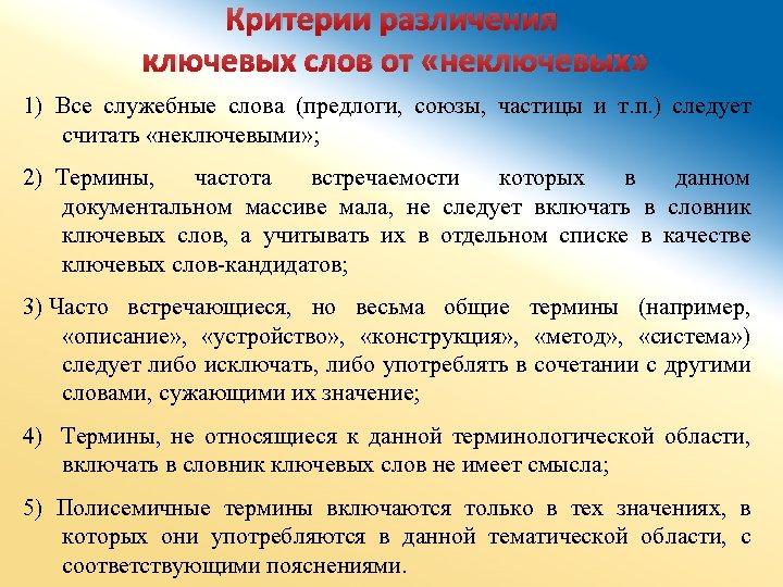 Критерии различения ключевых слов от «неключевых» 1) Все служебные слова (предлоги, союзы, частицы и