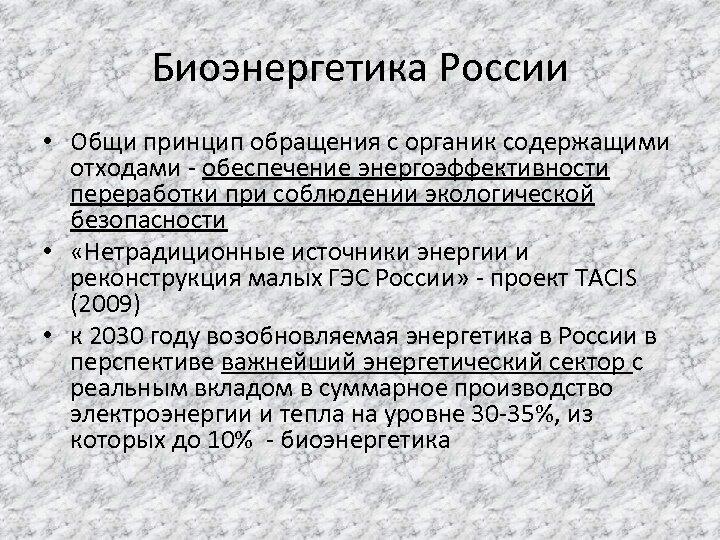 Биоэнергетика России • Общи принцип обращения с органик содержащими отходами обеспечение энергоэффективности переработки при