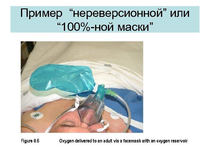 """Пример """"нереверсионной"""" или """" 100%-ной маски"""""""