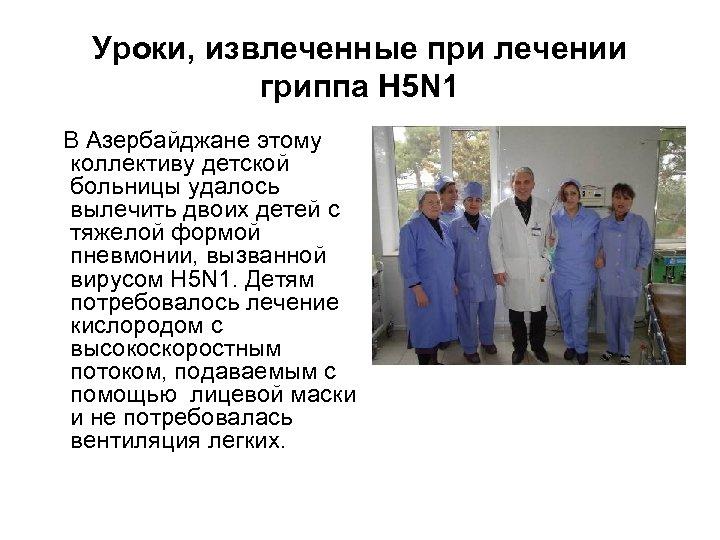 Уроки, извлеченные при лечении гриппа H 5 N 1 В Азербайджане этому коллективу детской