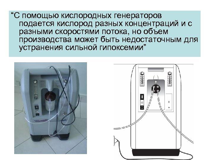 """""""С помощью кислородных генераторов подается кислород разных концентраций и с разными скоростями потока, но"""
