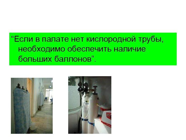 """""""Если в палате нет кислородной трубы, необходимо обеспечить наличие больших баллонов""""."""