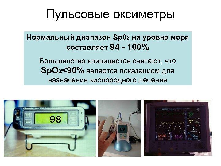 Пульсовые оксиметры Нормальный диапазон Sp 02 на уровне моря составляет 94 - 100% Большинство