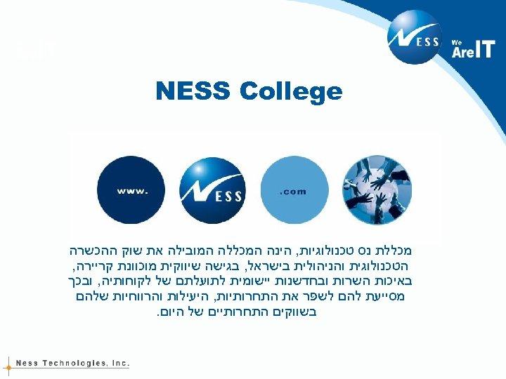NESS College מכללת נס טכנולוגיות, הינה המכללה המובילה את שוק ההכשרה הטכנולוגית והניהולית