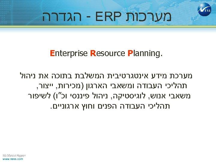 מערכות - ERP הגדרה . Enterprise Resource Planning מערכת מידע אינטגרטיבית המשלבת בתוכה