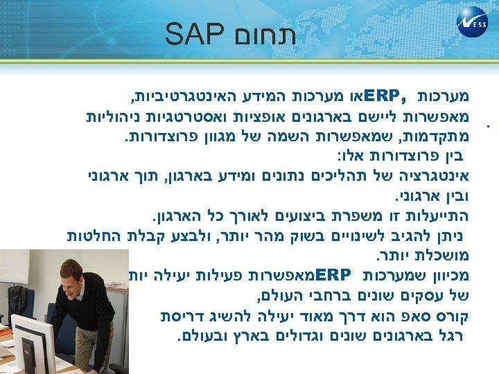 תחום SAP . מערכות , ERP או מערכות המידע האינטגרטיביות, מאפשרות ליישם בארגונים
