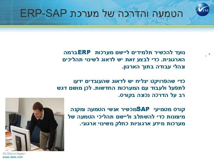 הטמעה והדרכה של מערכת ERP-SAP . . נועד להכשיר תלמידים ליישם מערכות ERP