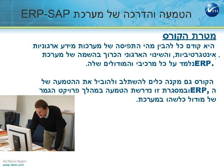 הטמעה והדרכה של מערכת ERP-SAP מטרת הקורס . היא קודם כל להבין מהי