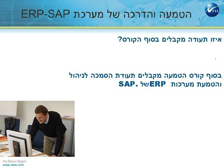 הטמעה והדרכה של מערכת ERP-SAP איזו תעודה מקבלים בסוף הקורס? . בסוף קורס