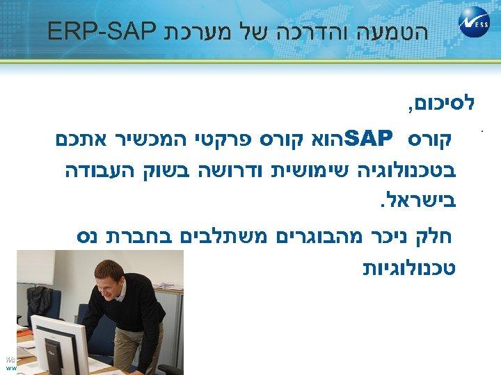 הטמעה והדרכה של מערכת ERP-SAP לסיכום, . קורס SAP הוא קורס פרקטי המכשיר
