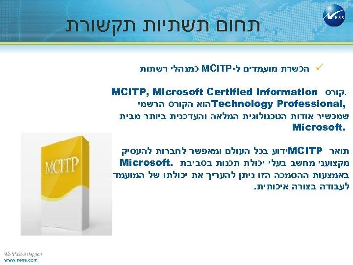 תחום תשתיות תקשורת ü הכשרת מועמדים ל- MCITP כמנהלי רשתות . קורס MCITP,