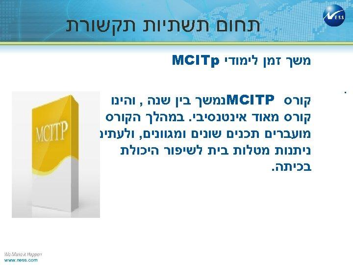 תחום תשתיות תקשורת משך זמן לימודי MCITp . קורס MCITP נמשך בין שנה