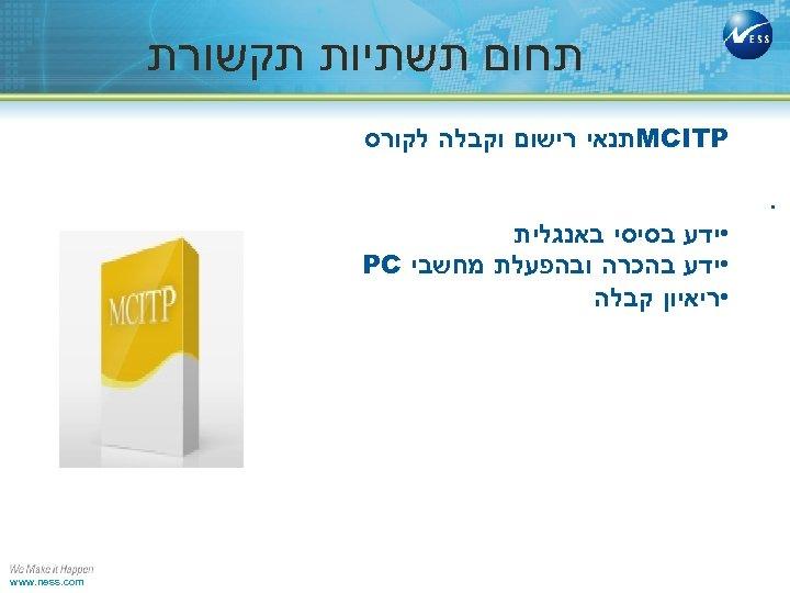 תחום תשתיות תקשורת MCITP תנאי רישום וקבלה לקורס . • ידע בסיסי באנגלית
