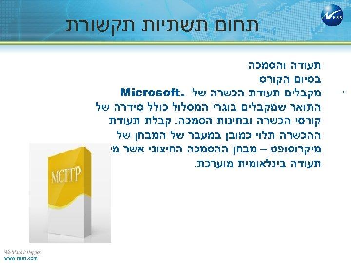 תחום תשתיות תקשורת . תעודה והסמכה בסיום הקורס מקבלים תעודת הכשרה של. Microsoft