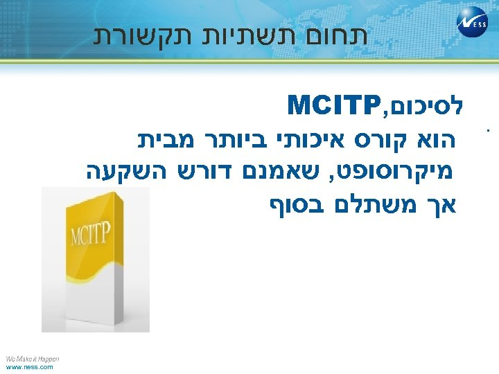 תחום תשתיות תקשורת . לסיכום, MCITP הוא קורס איכותי ביותר מבית מיקרוסופט, שאמנם