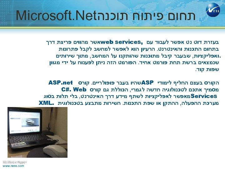 תחום פיתוח תוכנה Microsoft. Net בעזרת דוט נט אפשר לעבוד עם , web