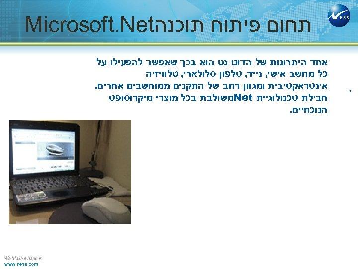 תחום פיתוח תוכנה Microsoft. Net . אחד היתרונות של הדוט נט הוא בכך