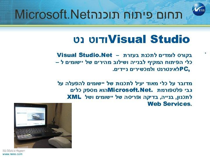 תחום פיתוח תוכנה Microsoft. Net Visual Studio ודוט נט . בקורס לומדים לתכנת