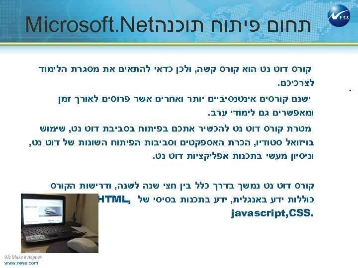 תחום פיתוח תוכנה Microsoft. Net . קורס דוט נט הוא קורס קשה, ולכן