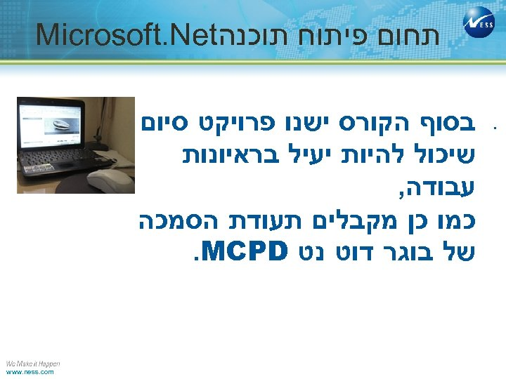 תחום פיתוח תוכנה Microsoft. Net . בסוף הקורס ישנו פרויקט סיום שיכול להיות