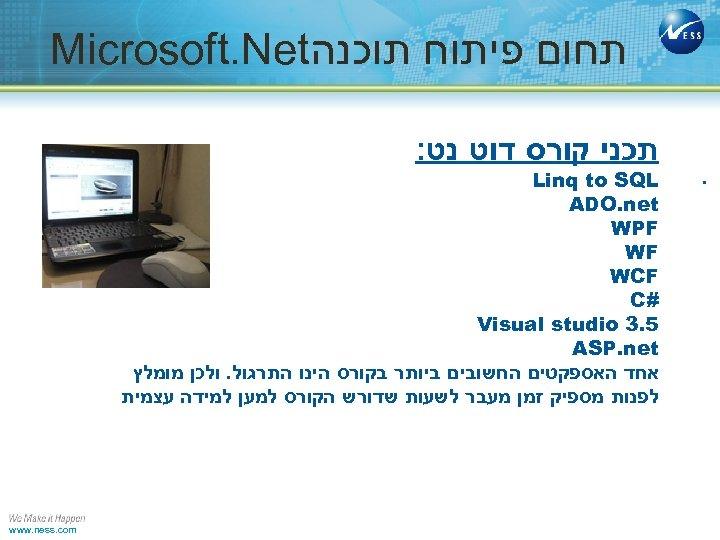 תחום פיתוח תוכנה Microsoft. Net תכני קורס דוט נט: . Linq to SQL