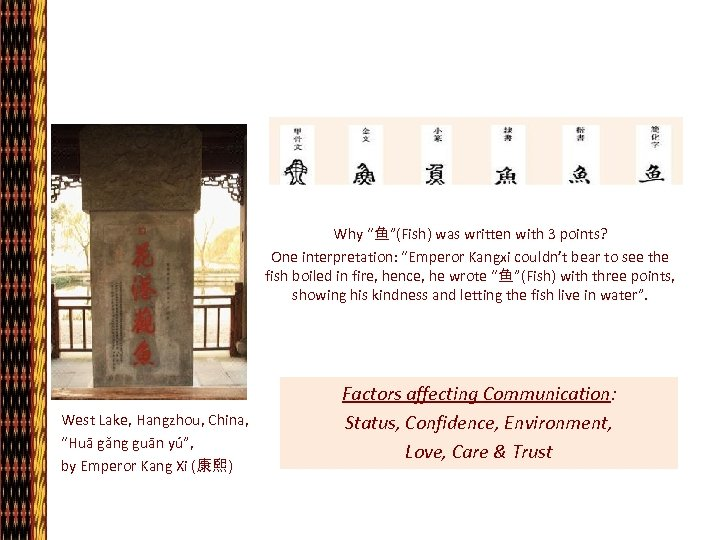 """Why """"鱼""""(Fish) was written with 3 points? One interpretation: """"Emperor Kangxi couldn't bear to"""