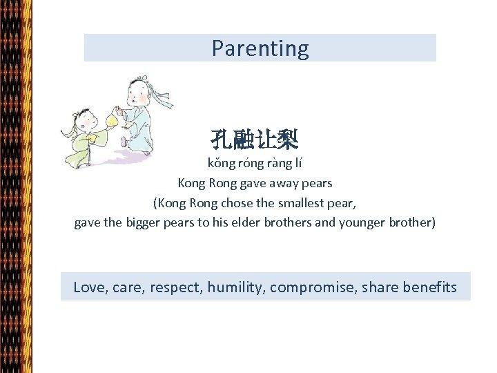 Parenting 孔融让梨 kǒng róng ràng lí Kong Rong gave away pears (Kong Rong chose