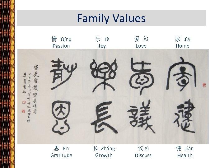 Family Values 情 Qíng Passion 乐 Lè Joy 恩 Ēn Gratitude 长 Zhǎng Growth