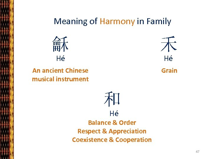 Meaning of Harmony in Family 龢 禾 Hé An ancient Chinese musical instrument Grain