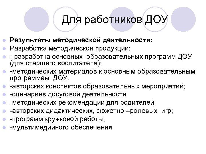 Для работников ДОУ l l l l l Результаты методической деятельности: Разработка методической продукции: