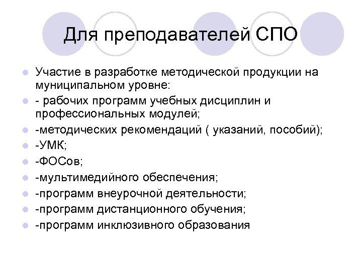 Для преподавателей СПО l l l l l Участие в разработке методической продукции на