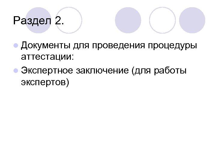 Раздел 2. l Документы для проведения процедуры аттестации: l Экспертное заключение (для работы экспертов)