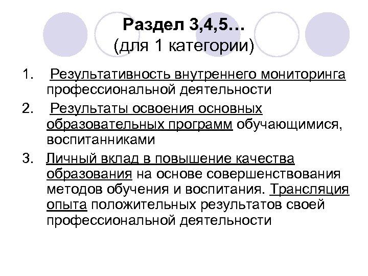 Раздел 3, 4, 5… (для 1 категории) 1. Результативность внутреннего мониторинга профессиональной деятельности 2.