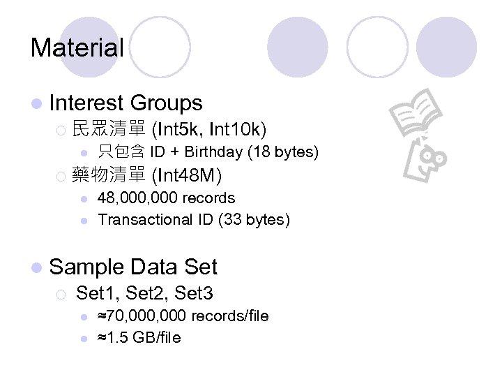 Material l Interest Groups ¡ 民眾清單 (Int 5 k, Int 10 k) l 只包含