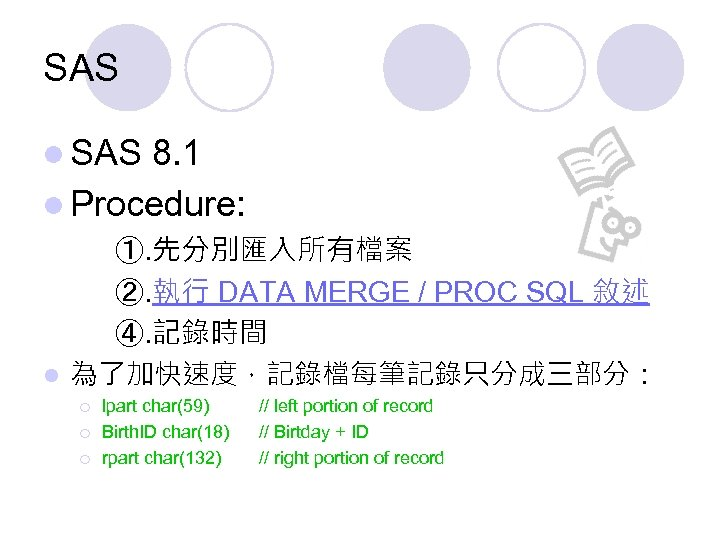 SAS l SAS 8. 1 l Procedure: l ①. 先分別匯入所有檔案 ②. 執行 DATA MERGE