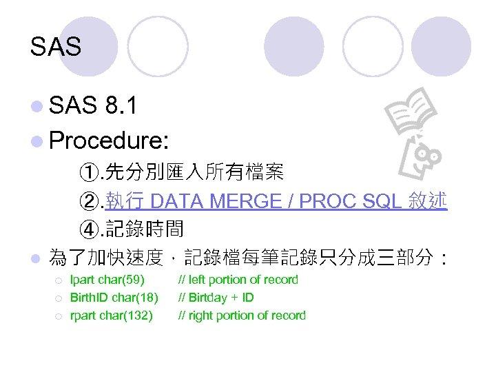 SAS l SAS 8. 1 l Procedure: l ①. 先分別匯入所有檔案 ②. 執行 DATA MERGE