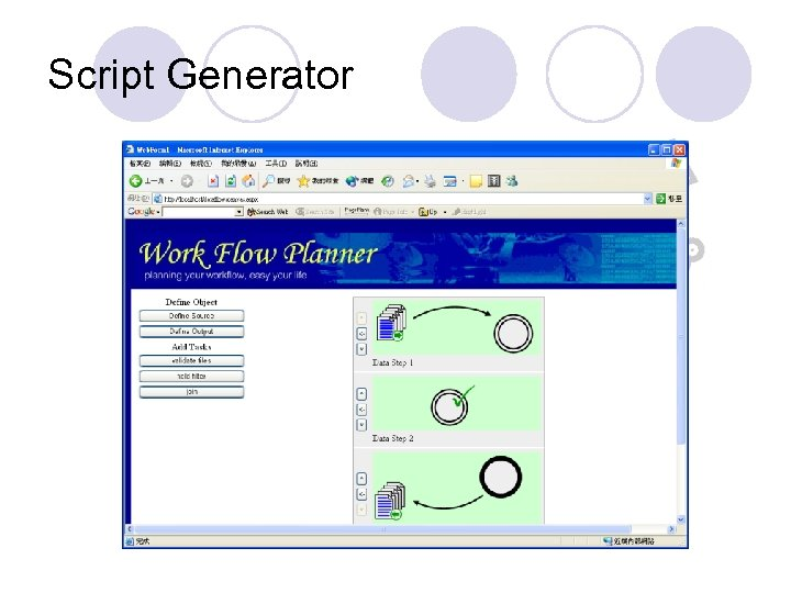 Script Generator