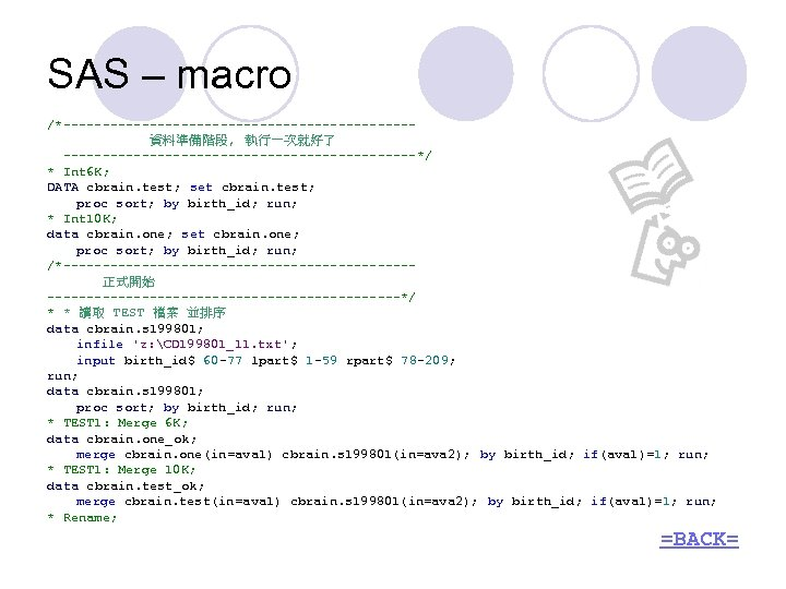 SAS – macro /*----------------------資料準備階段, 執行一次就好了 -----------------------*/ * Int 6 K; DATA cbrain. test; set