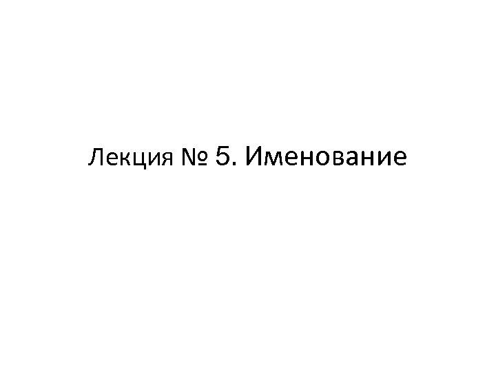 Лекция № 5. Именование