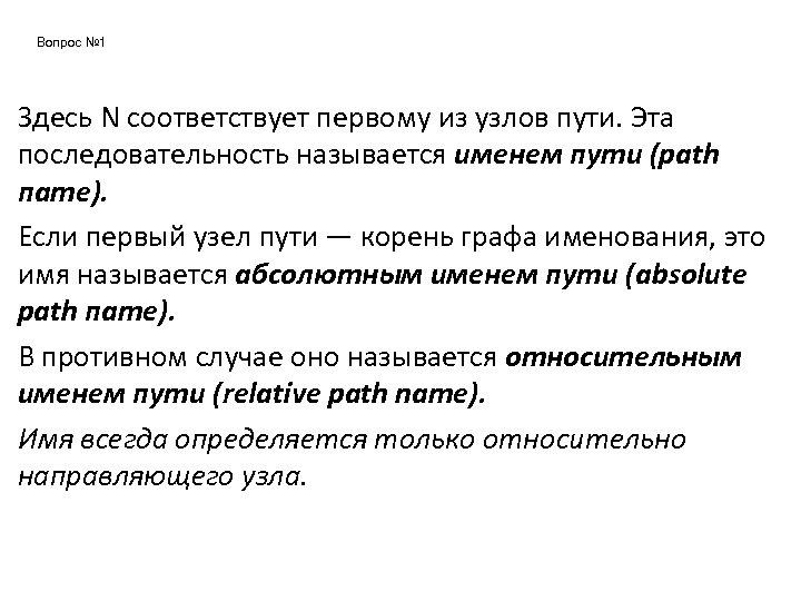 Вопрос № 1 Здесь N соответствует первому из узлов пути. Эта последовательность называется именем