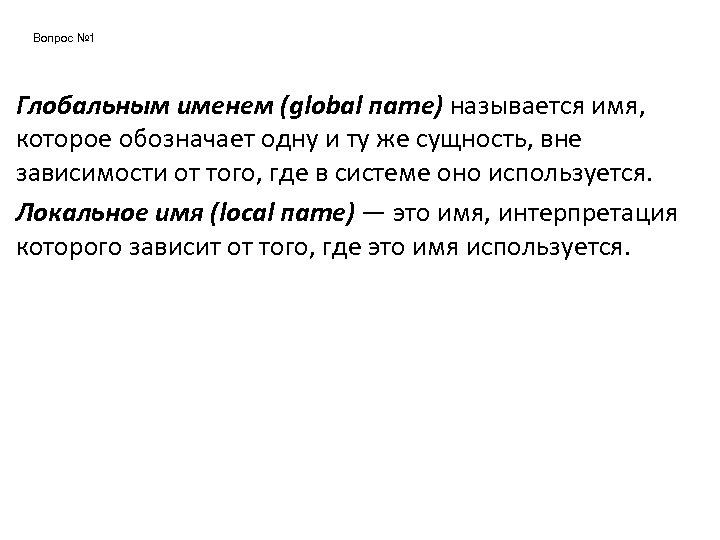 Вопрос № 1 Глобальным именем (global пате) называется имя, которое обозначает одну и ту