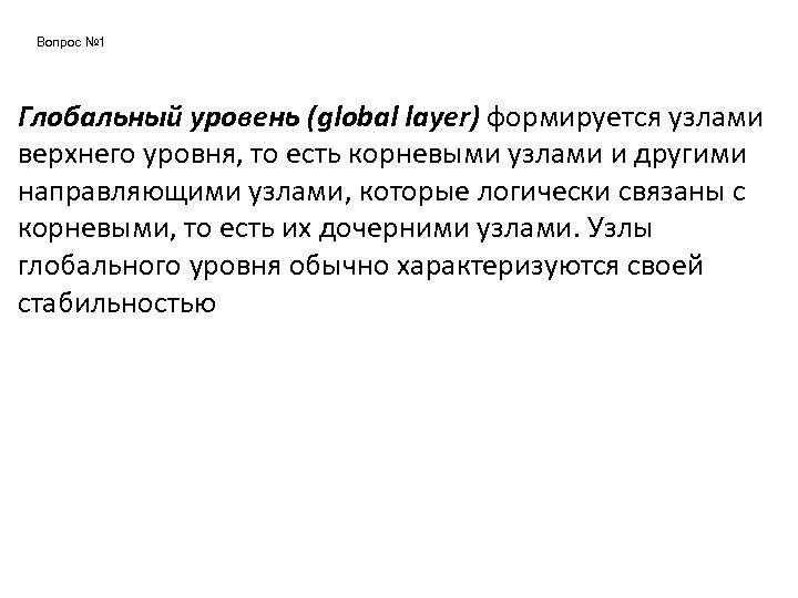 Вопрос № 1 Глобальный уровень (global layer) формируется узлами верхнего уровня, то есть корневыми