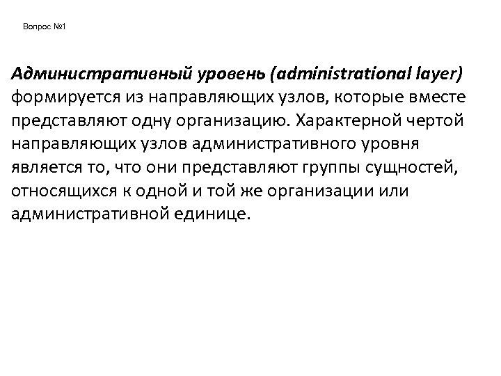 Вопрос № 1 Административный уровень (administrational layer) формируется из направляющих узлов, которые вместе представляют