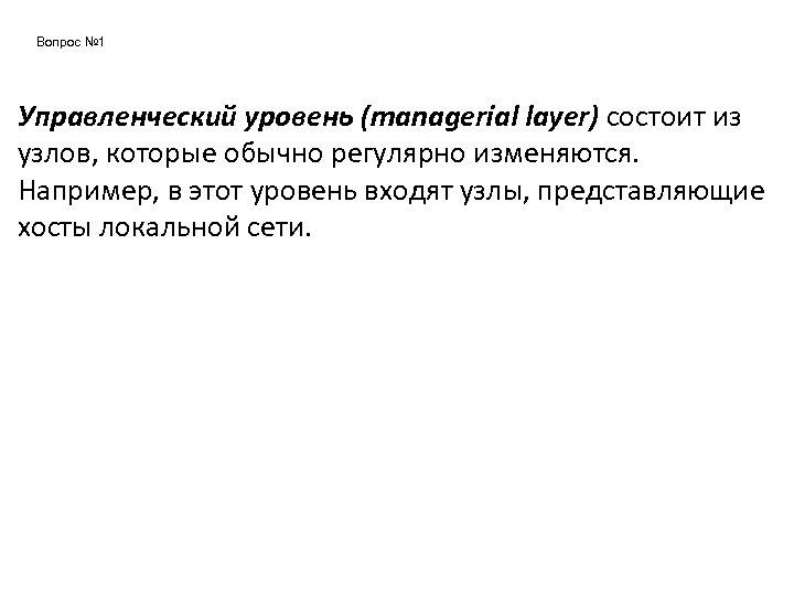 Вопрос № 1 Управленческий уровень (managerial layer) состоит из узлов, которые обычно регулярно изменяются.