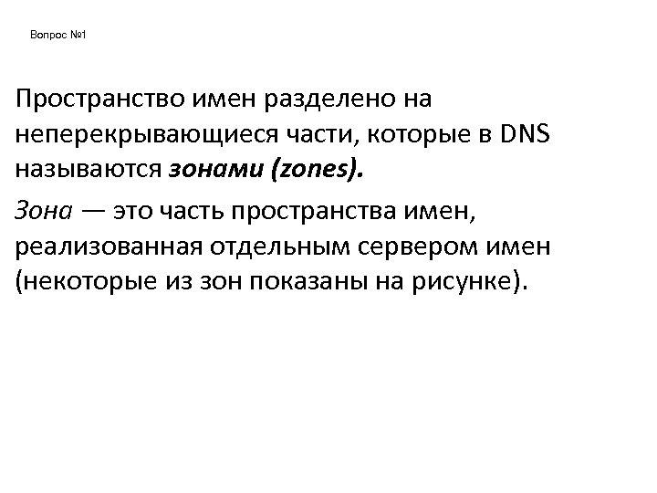 Вопрос № 1 Пространство имен разделено на неперекрывающиеся части, которые в DNS называются зонами