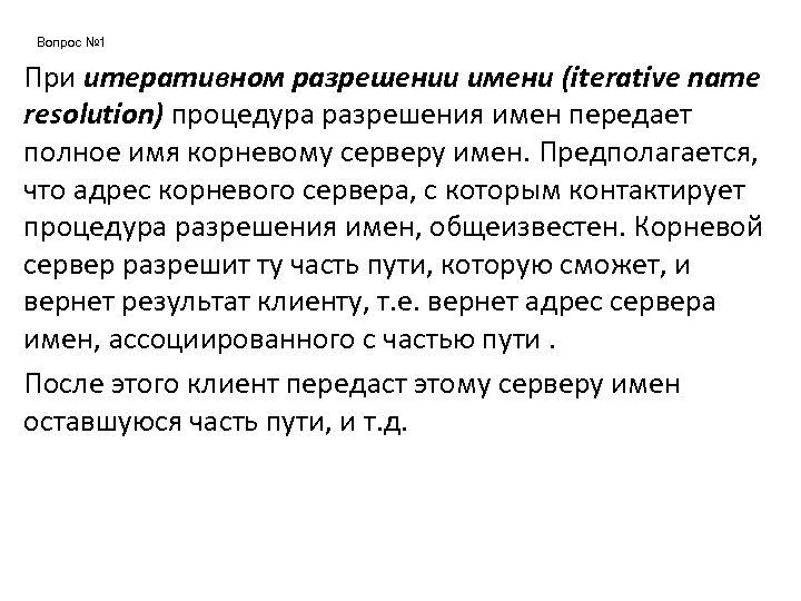 Вопрос № 1 При итеративном разрешении имени (iterative name resolution) процедура разрешения имен передает