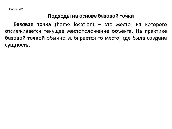 Вопрос № 2 Подходы на основе базовой точки Базовая точка (home location) – это