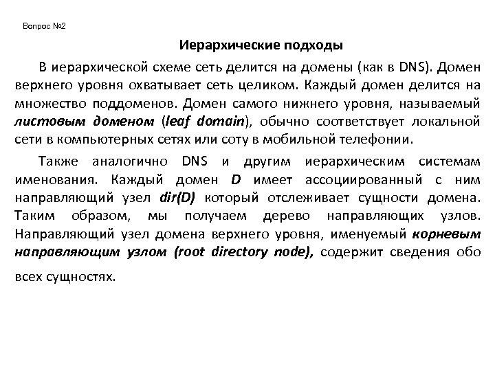 Вопрос № 2 Иерархические подходы В иерархической схеме сеть делится на домены (как в